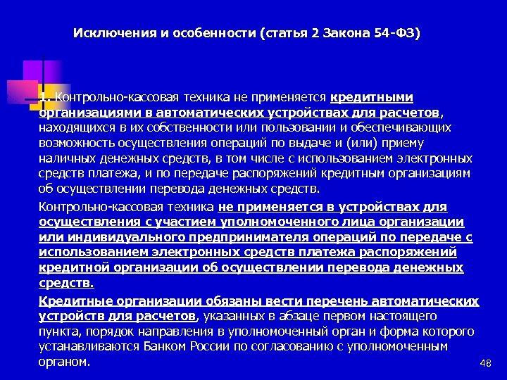 Исключения и особенности (статья 2 Закона 54 -ФЗ) 1. Контрольно-кассовая техника не применяется кредитными