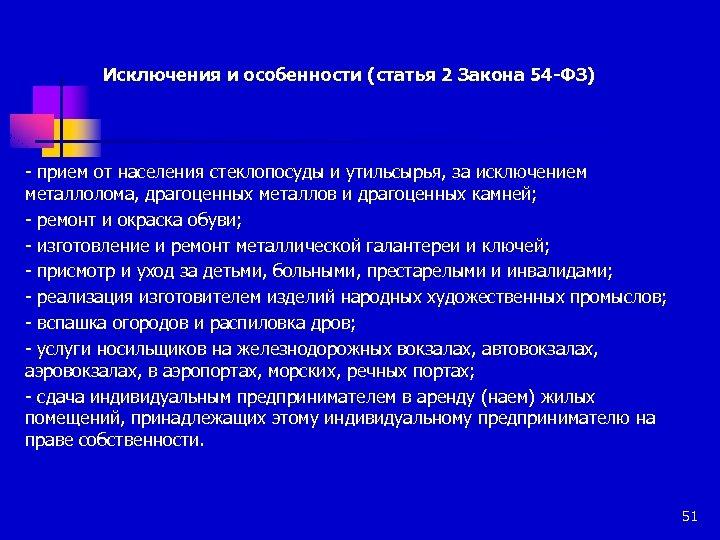 Исключения и особенности (статья 2 Закона 54 -ФЗ) - прием от населения стеклопосуды и