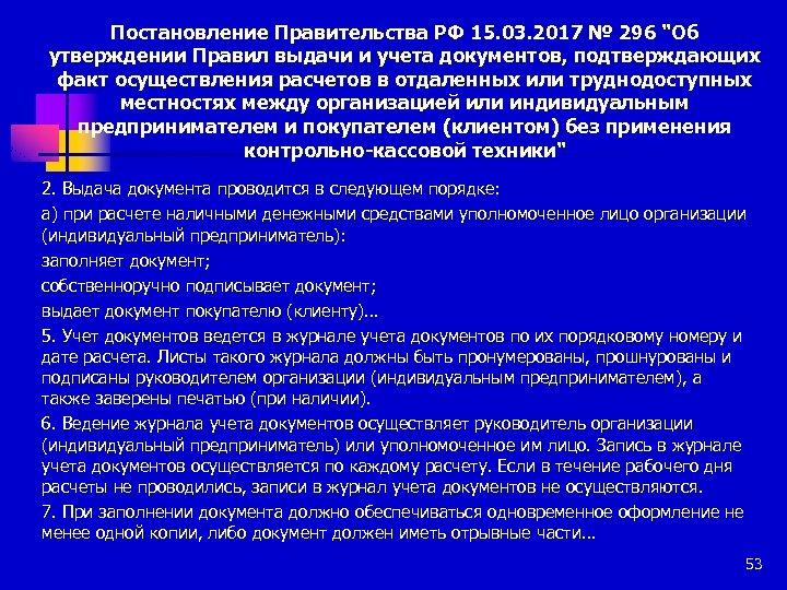 Постановление Правительства РФ 15. 03. 2017 № 296