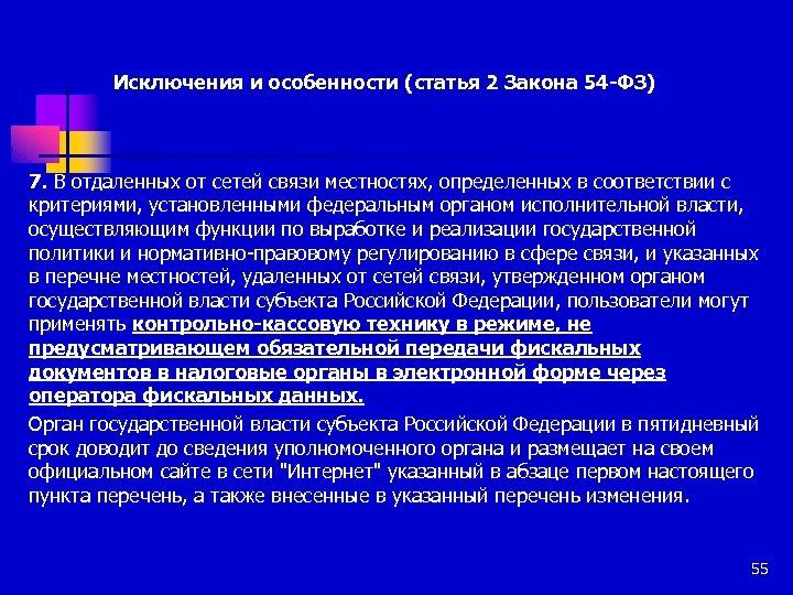 Исключения и особенности (статья 2 Закона 54 -ФЗ) 7. В отдаленных от сетей связи