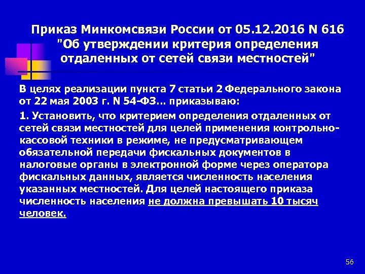 Приказ Минкомсвязи России от 05. 12. 2016 N 616