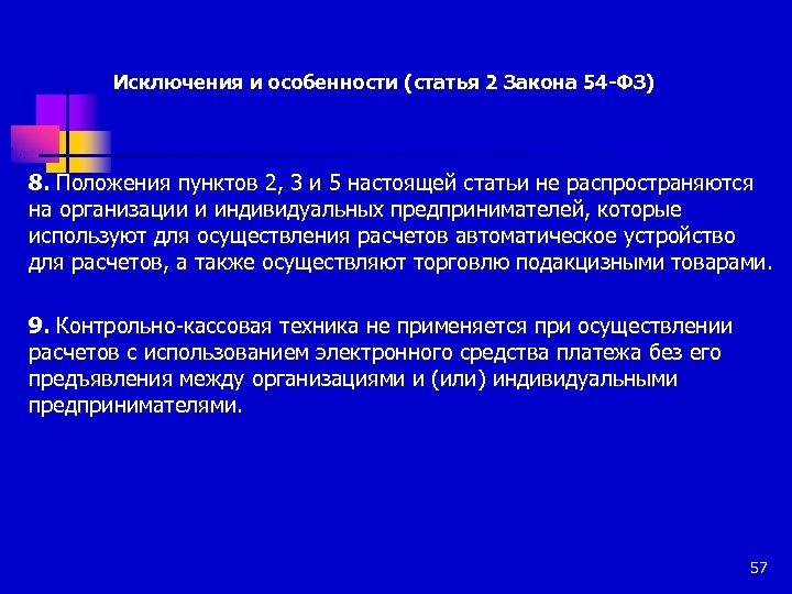 Исключения и особенности (статья 2 Закона 54 -ФЗ) 8. Положения пунктов 2, 3 и