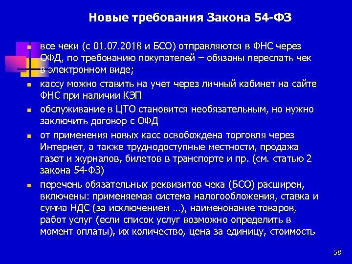 Новые требования Закона 54 -ФЗ n n n все чеки (с 01. 07. 2018