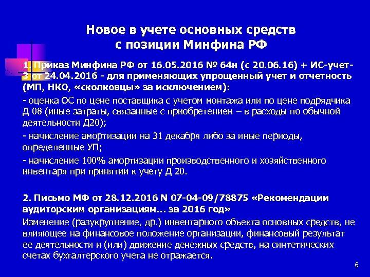 Новое в учете основных средств с позиции Минфина РФ 1. Приказ Минфина РФ от