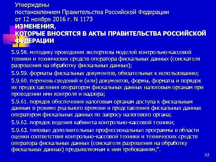 Утверждены постановлением Правительства Российской Федерации от 12 ноября 2016 г. N 1173 ИЗМЕНЕНИЯ, КОТОРЫЕ