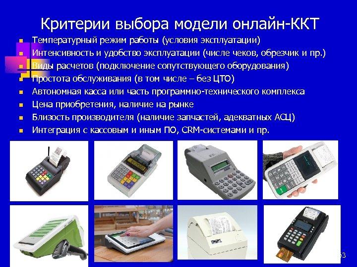 Критерии выбора модели онлайн-ККТ n n n n Температурный режим работы (условия эксплуатации) Интенсивность