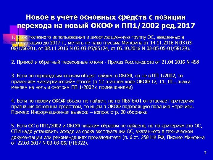 Новое в учете основных средств с позиции перехода на новый ОКОФ и ПП 1/2002