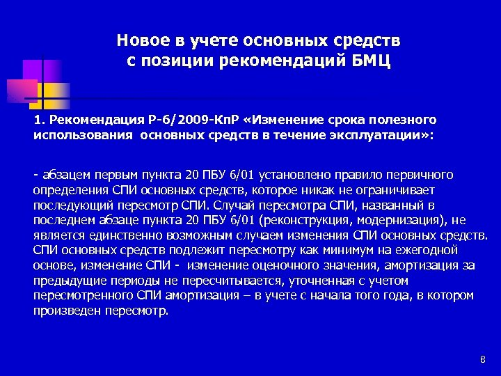 Новое в учете основных средств с позиции рекомендаций БМЦ 1. Рекомендация Р-6/2009 -Кп. Р