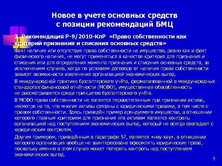 Новое в учете основных средств с позиции рекомендаций БМЦ 2. Рекомендация Р-9/2010 -Кп. Р