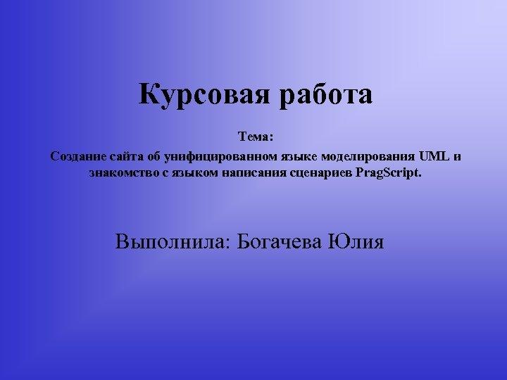 Курсовая по описанию созданию сайта акт о продвижении сайта образец