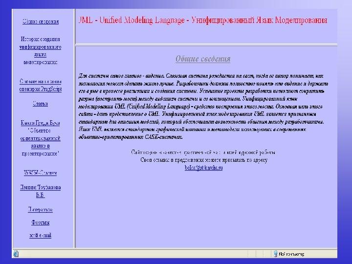 Курсовая по описанию созданию сайта создание и оптимизация сайта с нуля
