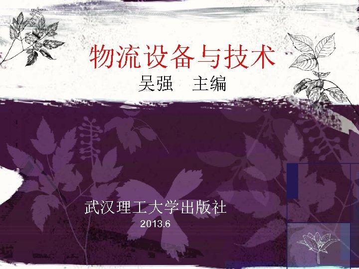 物流设备与技术 吴强 主编 武汉理 大学出版社 2013. 6