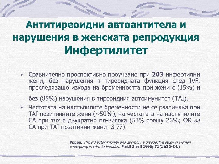 Антитиреоидни автоантитела и нарушения в женската репродукция Инфертилитет • Сравнително проспективно проучване при 203