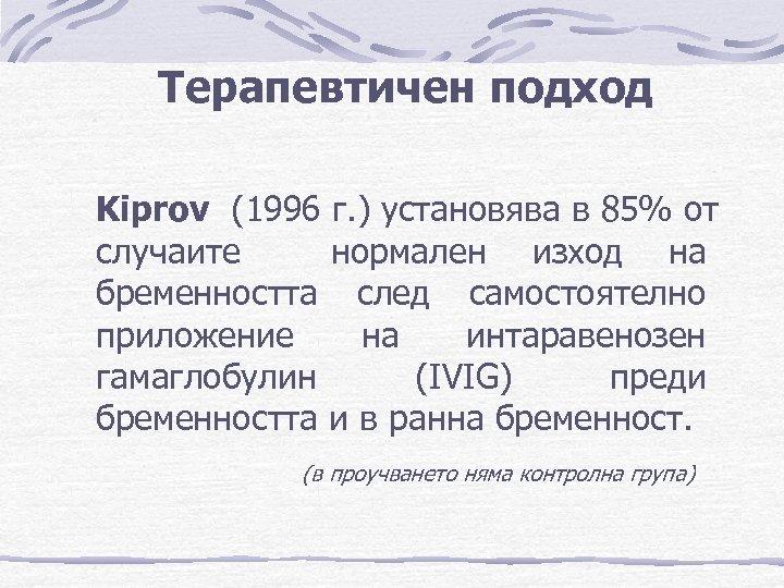 Терапевтичен подход Kiprov (1996 г. ) установява в 85% от случаите нормален изход на
