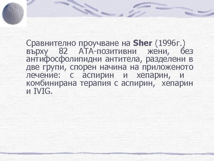 Сравнително проучване на Sher (1996 г. ) върху 82 АТА-позитивни жени, без антифосфолипидни