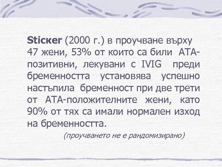 Sticкer (2000 г. ) в проучване върху 47 жени, 53% от които са били