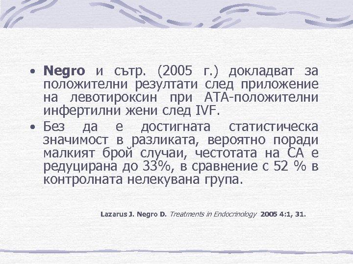 • Negro и сътр. (2005 г. ) докладват за положителни резултати след приложение