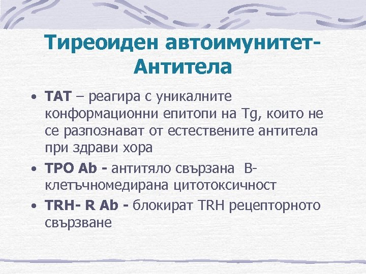 Тиреоиден автоимунитет. Антитела • ТАТ – реагира с уникалните конформационни епитопи на Tg, които
