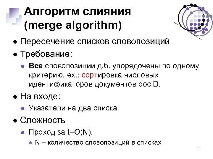 Алгоритм слияния (merge algorithm) Пересечение списков словопозиций Требование: На входе: Все словопозиции д. б.