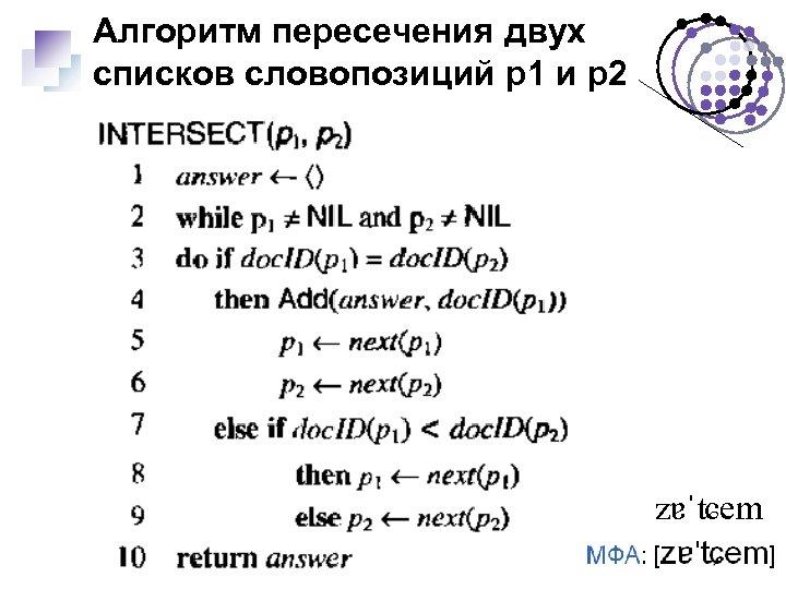 Алгоритм пересечения двух списков словопозиций p 1 и p 2 zɐˈʨem 12