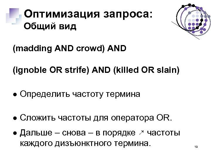 Оптимизация запроса: Общий вид (madding AND crowd) AND (ignoble OR strife) AND (killed OR