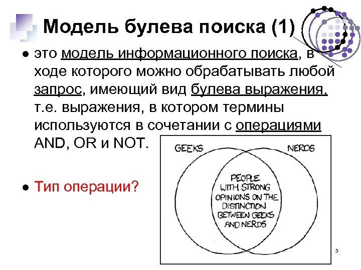 Модель булева поиска (1) это модель информационного поиска, в ходе которого можно обрабатывать любой