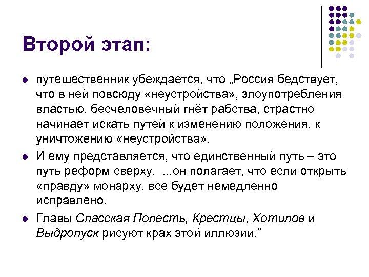 """Второй этап: l l l путешественник убеждается, что """"Россия бедствует, что в ней повсюду"""