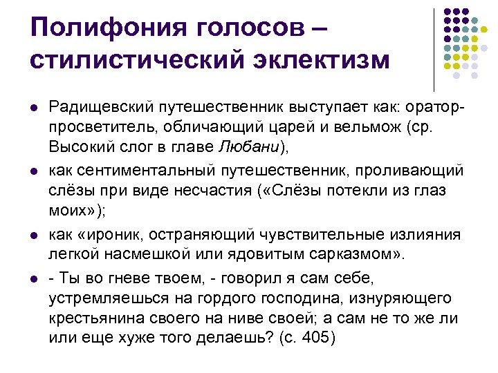 Полифония голосов – стилистический эклектизм l l Радищевский путешественник выступает как: ораторпросветитель, обличающий царей