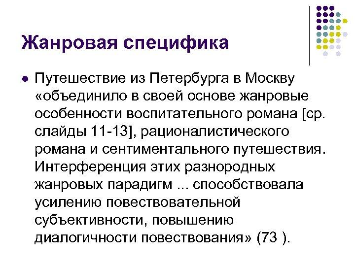 Жанровая специфика l Путешествие из Петербурга в Москву «объединило в своей основе жанровые особенности