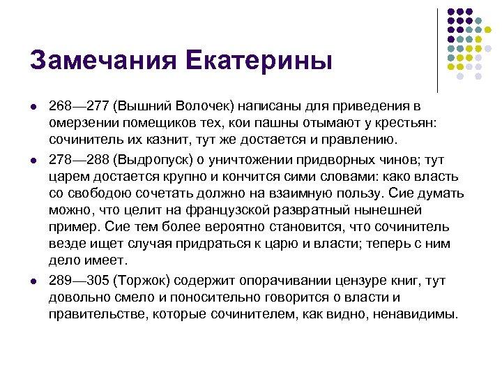 Замечания Екатерины l l l 268— 277 (Вышний Волочек) написаны для приведения в омерзении