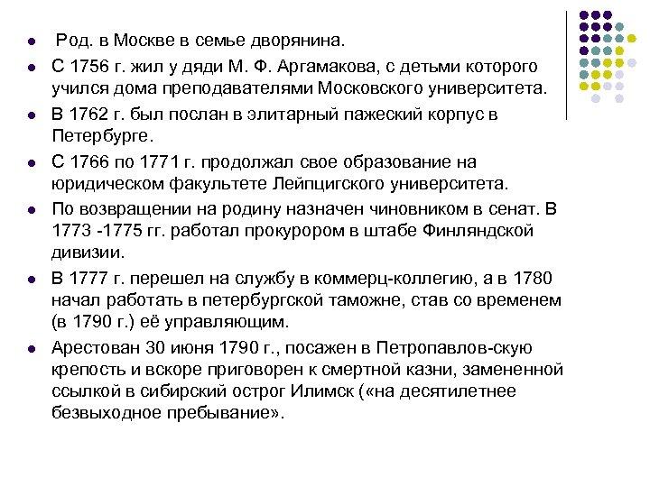 l l l l Род. в Москве в семье дворянина. С 1756 г. жил