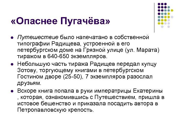 «Опаснее Пугачёва» l l l Путешествие было напечатано в собственной типографии Радищева, устроенной