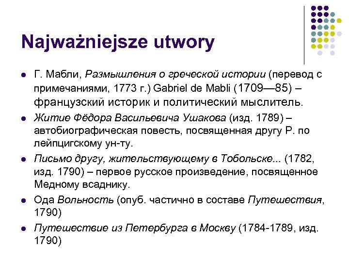 Najważniejsze utwory l Г. Мабли, Размышления о греческой истории (перевод с примечаниями, 1773 г.