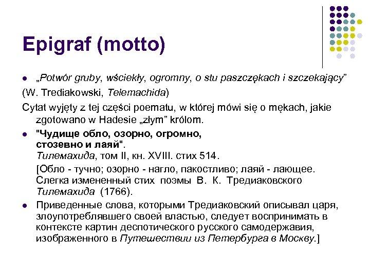 """Epigraf (motto) """"Potwór gruby, wściekły, ogromny, o stu paszczękach i szczekający"""" (W. Trediakowski, Telemachida)"""