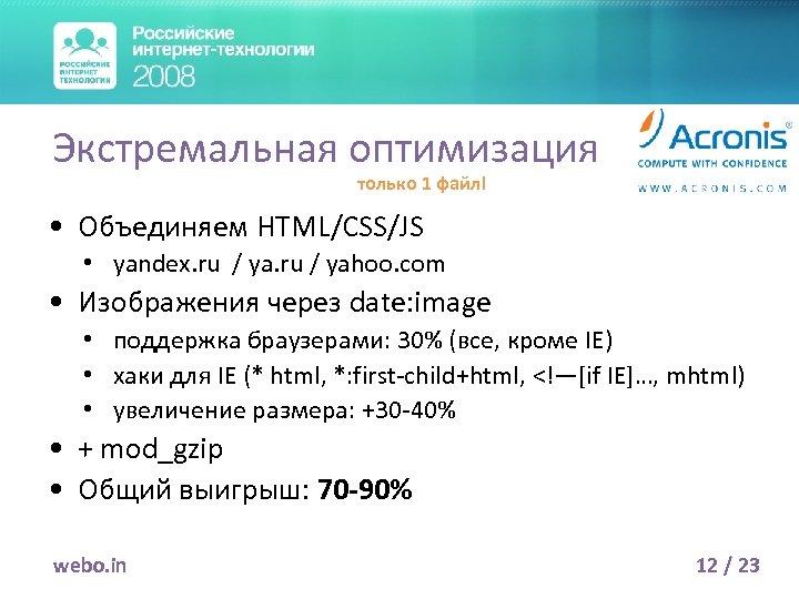 Экстремальная оптимизация только 1 файл! • Объединяем HTML/CSS/JS • yandex. ru / yahoo. com