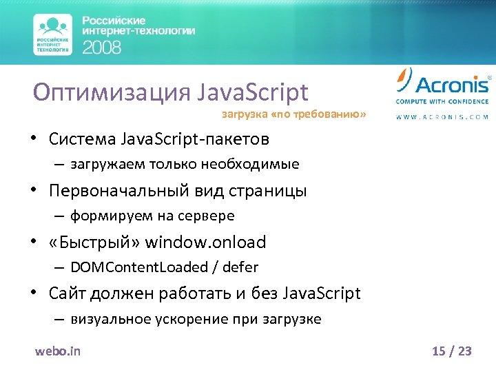Оптимизация Java. Script загрузка «по требованию» • Система Java. Script-пакетов – загружаем только необходимые
