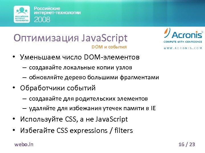 Оптимизация Java. Script DOM и события • Уменьшаем число DOM-элементов – создавайте локальные копии