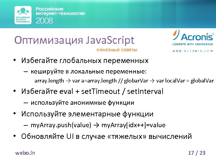 Оптимизация Java. Script полезные советы • Избегайте глобальных переменных – кешируйте в локальные переменные: