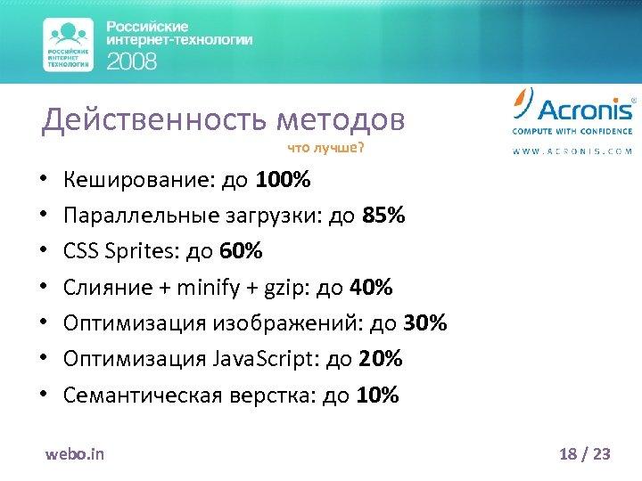Действенность методов что лучше? • • Кеширование: до 100% Параллельные загрузки: до 85% CSS