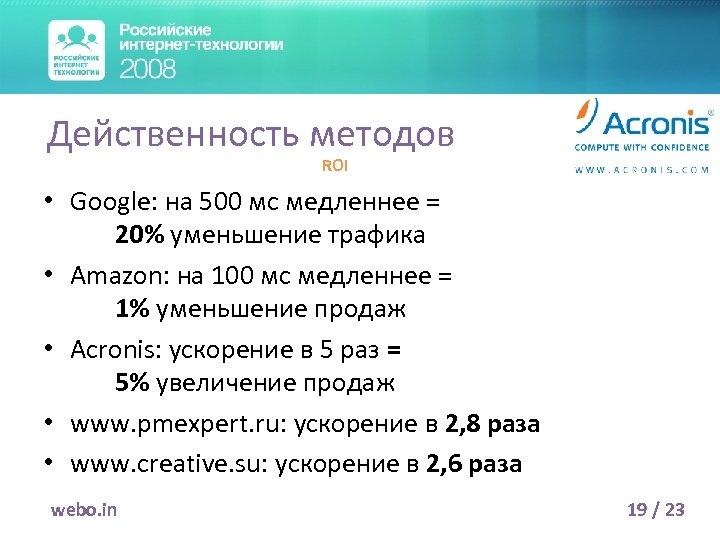 Действенность методов ROI • Google: на 500 мс медленнее = 20% уменьшение трафика •