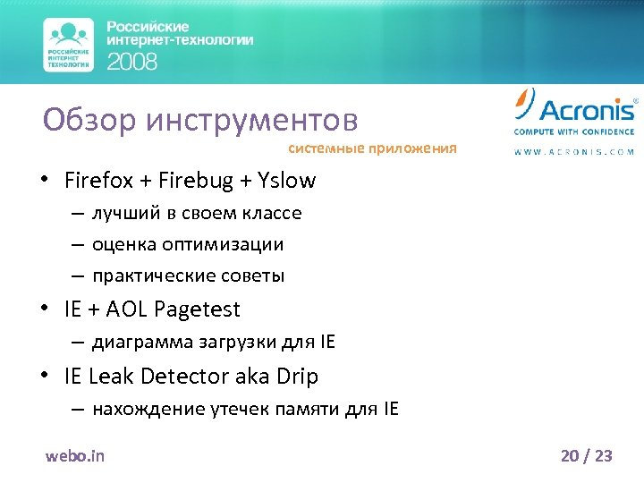 Обзор инструментов системные приложения • Firefox + Firebug + Yslow – лучший в своем
