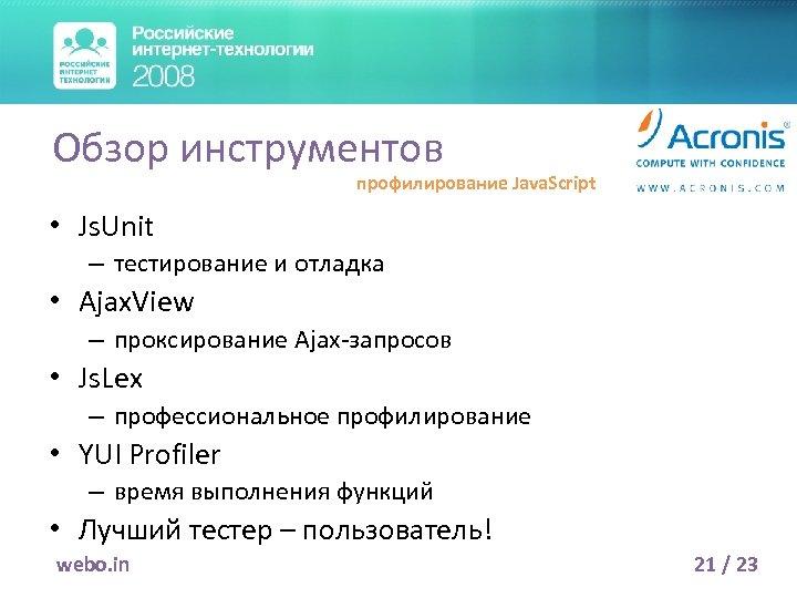 Обзор инструментов профилирование Java. Script • Js. Unit – тестирование и отладка • Ajax.