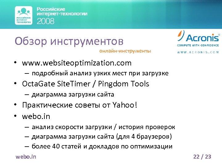 Обзор инструментов онлайн-инструменты • www. websiteoptimization. com – подробный анализ узких мест при загрузке