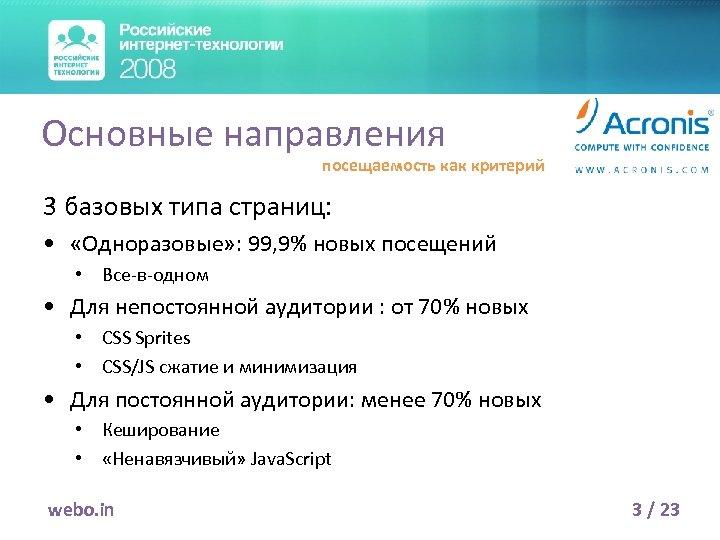 Основные направления посещаемость как критерий 3 базовых типа страниц: • «Одноразовые» : 99, 9%