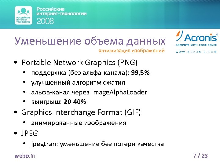 Уменьшение объема данных оптимизация изображений • Portable Network Graphics (PNG) • • поддержка (без