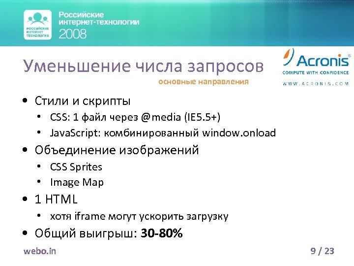 Уменьшение числа запросов основные направления • Стили и скрипты • CSS: 1 файл через