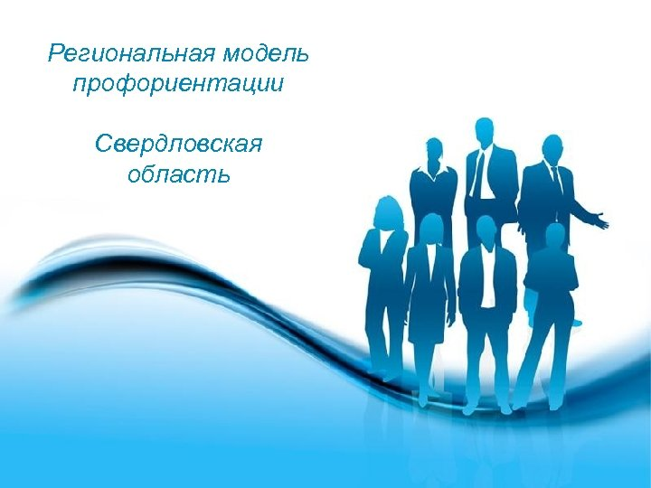 Региональная модель профориентации Свердловская область Free Powerpoint Templates Page 1