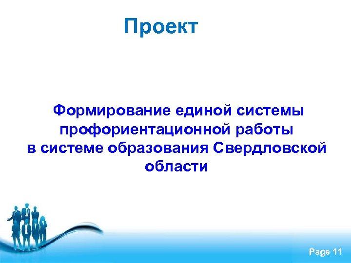 Проект Формирование единой системы профориентационной работы в системе образования Свердловской области Free Powerpoint Templates