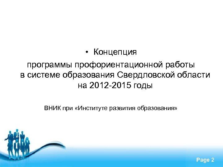 • Концепция программы профориентационной работы в системе образования Свердловской области на 2012 -2015