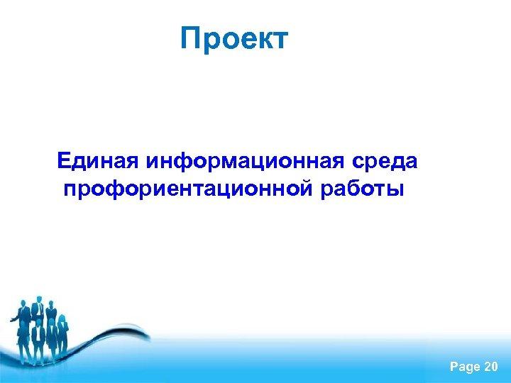 Проект Единая информационная среда профориентационной работы Free Powerpoint Templates Page 20